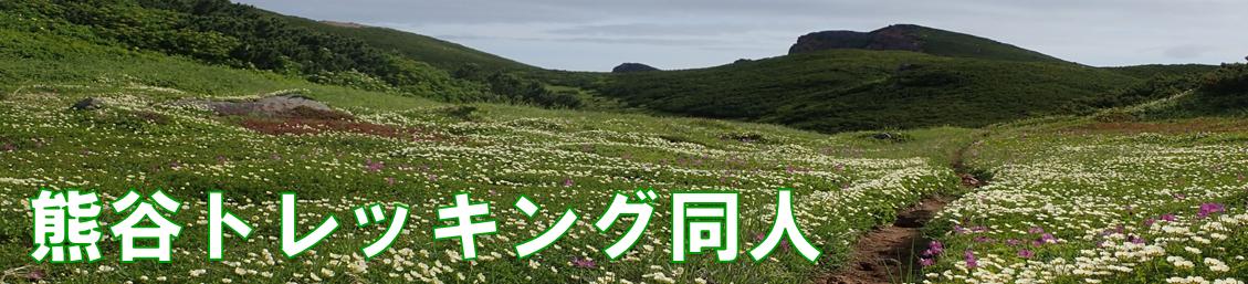 2021/7 羅臼岳~硫黄岳のお花畑