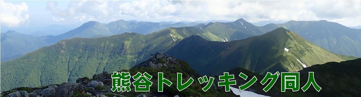 北海道 日高山脈北部 2020/7