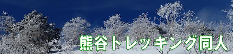 2021/1/17 角間山