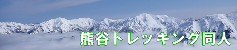 日白山から谷川連峰